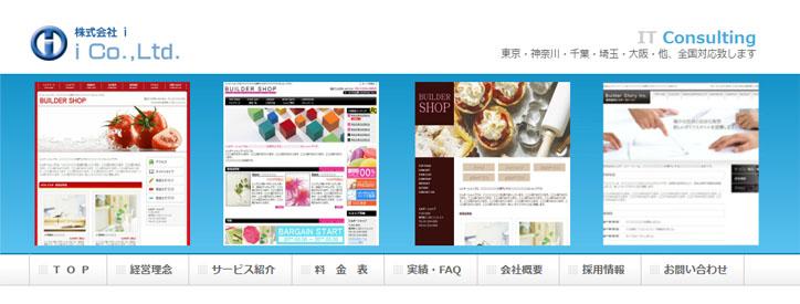 株式会社i ブログ