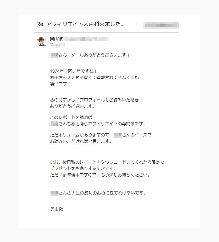 kansou-2-reply