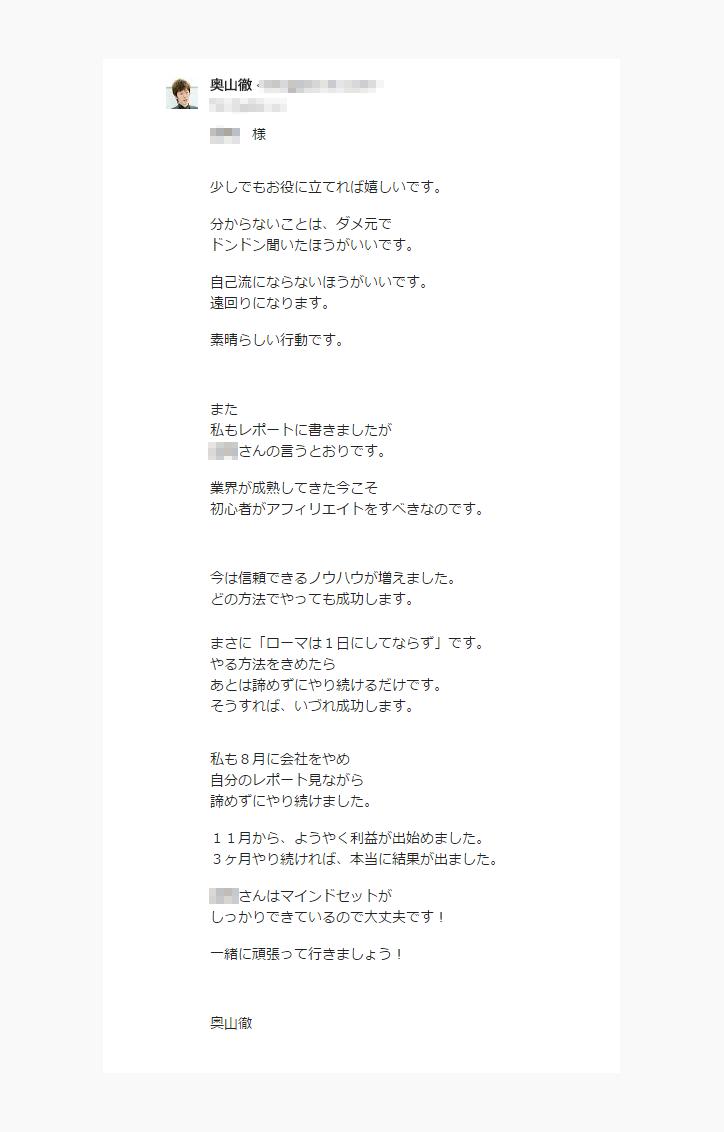 kansou-3-reply