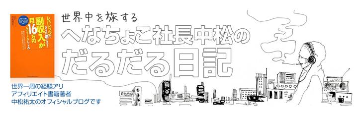 中松祐太 ブログ