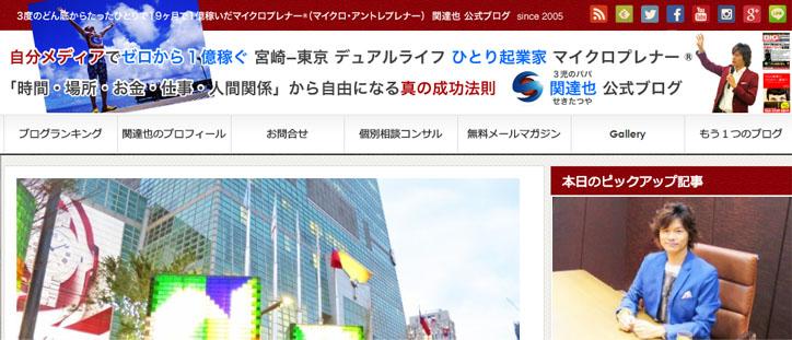 関達也 ブログ